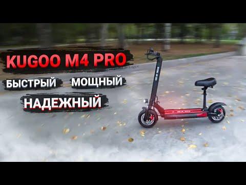 Электросамокат Kugoo M4 Pro 17aH Народный Быстрый Дешевый