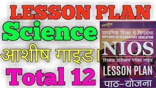 Lesson plan science in hindi आशीष गाइड। Total 12 lesson plan with pdf available.