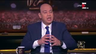 كل يوم - تعليق مهم من عمرو أديب على فيديو ميدو وحازم أمام ومجدي عبد الغني