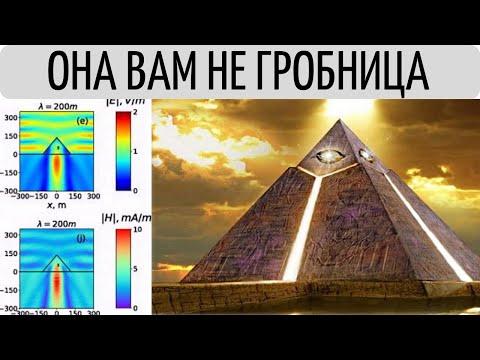 Зачем нужны пирамиды?