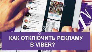 Як відключити рекламу в Вейбер Viber?