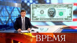 """Выпуск программы """"Время"""" в 21:00 от 23.06.2020"""