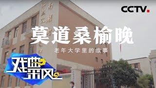 《戏曲采风》 20190723 莫道桑榆晚 老年大学里的故事| CCTV戏曲