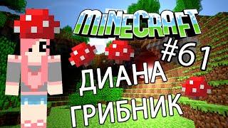 Minecraft - ДИАНА ГРИБНИК (Серия 61)