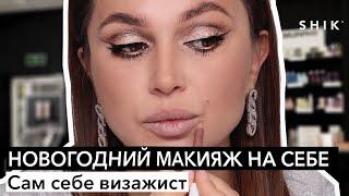 Новогодний макияж на себе Сам себе визажист SHIK