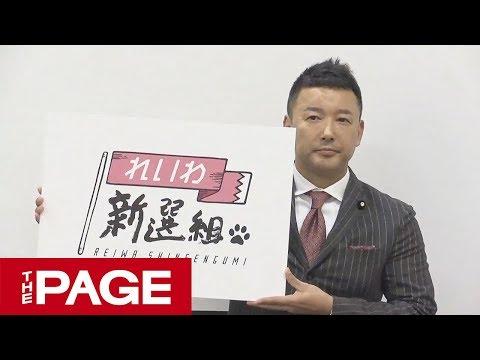 山本太郎参院議員、自由離党で新党結成へ 午後6時から記者会見(2019年4月10日)