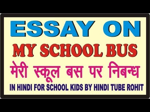 Essay on my school bus in hindi for school kids by hindi tube rohit