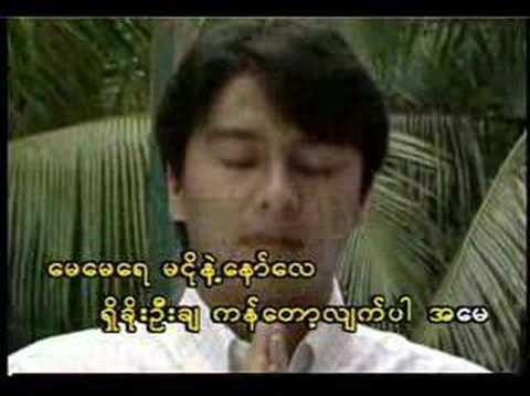 Htoo Eain Thin - A May Ta Khu Thar Ta Khu