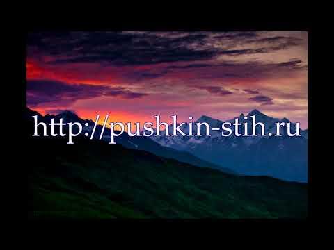 На холмах Грузии лежит ночная мгла.  Пушкин