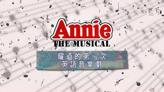 Publication Date: 2017-09-15 | Video Title: 金巴崙長老會耀道中仁英語音樂劇-Annie宣傳片1