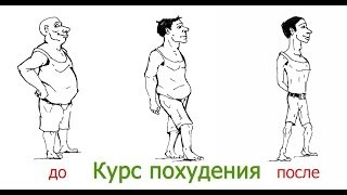 Курс похудения - 90 дней