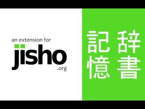 Jisho Kioku Extension Features