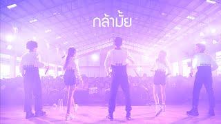 [Live] กล้ามั้ย (N.E.X.T)