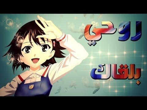 روحي بلقاك تفز فزة حمامة / منصور القحطاني | عبدالعزيز العبيد/ بكره آحلى 2013