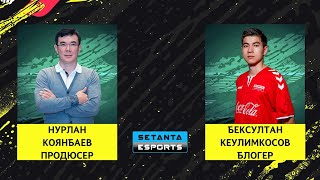 CYBER CHAMPIONS CUP 1 тур Н Коянбаев Taraz FIFA А Касымжанов Е Амангерей