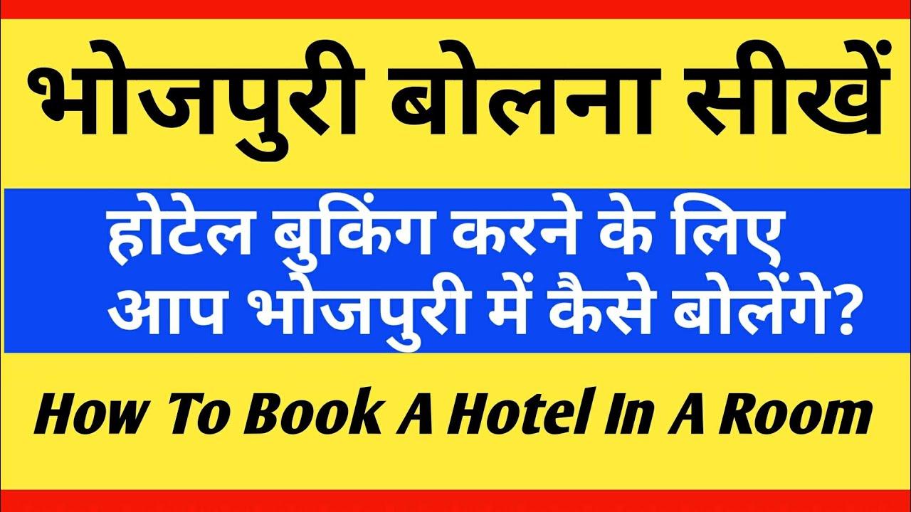 होटल बुकिंग करने के लिए  भोजपुरी में बोलना सीखें/ How To Book A Hotel In A Room/ Part-73