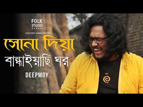 Sona Dia Bandhaiyache Ghor ft. Deepmoy Das | Mujib Pordeshi | Folk Studio Bangla Song 2018