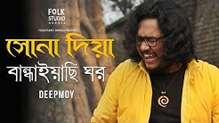 Tui Se Amar Mon ft. Deepmoy | Mujib Pordeshi | Bangla Folk Song | Folk Studio Bangla 2020