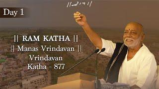 Day 1 - Manas Vrindavan | Ram Katha 857 - Vrindavan | 20/03/2021 | Morari Bapu