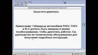 Обучение датчика положения коленчатого вала (ДПКВ)