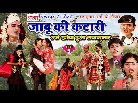 पम्पापुर की नौटंकी - जादू की कटारी (भाग-5) - Bhojpuri Nautanki 2018 | Bhojpuri Nautanki Nach Program
