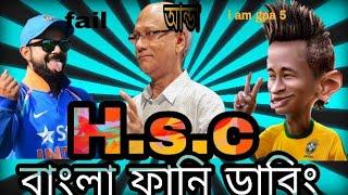 H.S.C RESULT 2018 | BANGLA FUNNY DUBBING VIDEO |BANGLADESH FUCK EDUCATION BROAD | TALK HERO