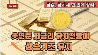 [금값,금시세] 美연준 저금리 유지전망에 상승기조 유지