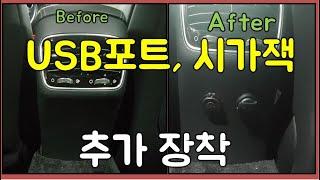 [자동차DIY#105] 차량용 USB 추가 매립 및 시…