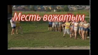 Месть вожатым 2 (фильм 2 отряда ДОЛ