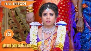 Vanathai Pola - Ep 121   08 May 2021   Sun TV Serial   Tamil Serial