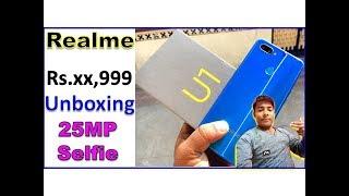 Realme U1 Unboxing & First Look -25MP Selfie Camera