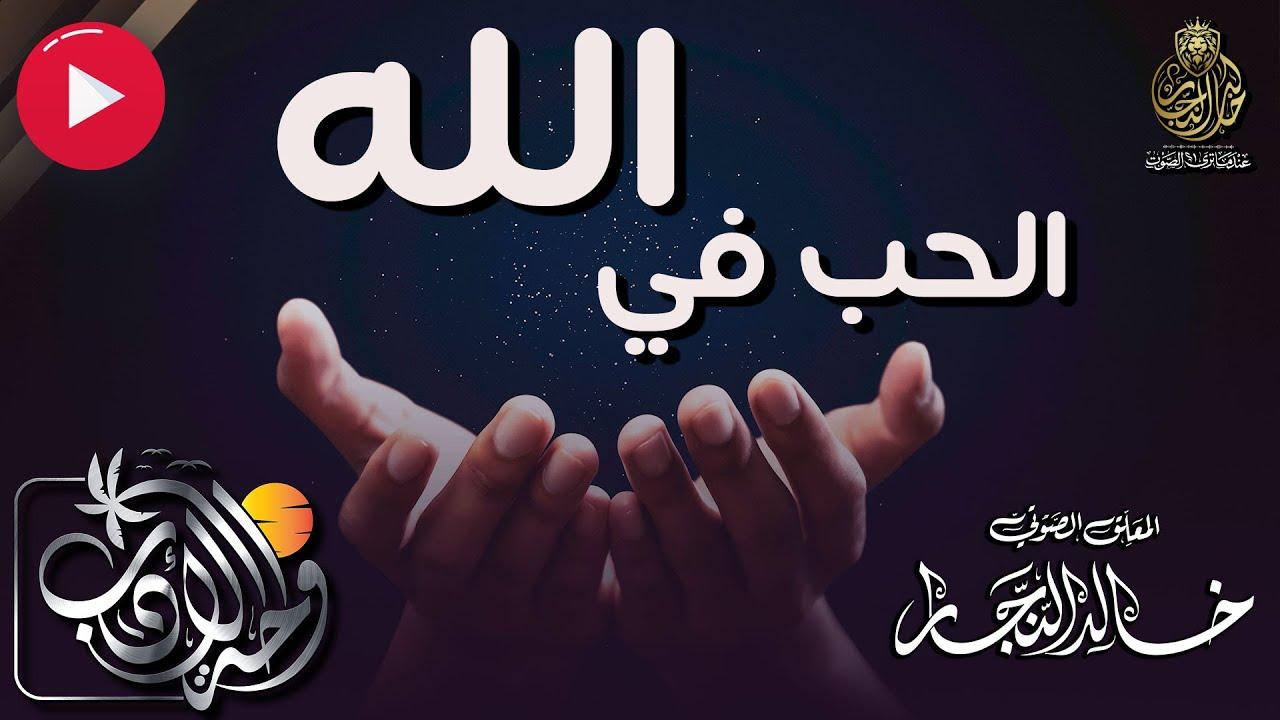 قصيدة إني في الله أحبكم | للشاعر وائل جحا | واحة الأدب | مع خالد النجار ?