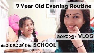 EVENING ROUTINE 7 YEAR OLD | MALAYALAM VLOG | CANADA SCHOOL