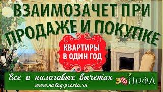 Взаимозачет или Как НЕ платить налоги при продаже и покупке недвижимости(Взаимозачет или как платить налоги при продаже и покупке недвижимости: http://www.nalog-prosto.ru/vzaimozachet-pri-prodazhe-i-pokupke-kva..., 2016-03-16T15:00:30.000Z)