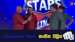 Champion Stars සංගීත වලිය Thumbnail