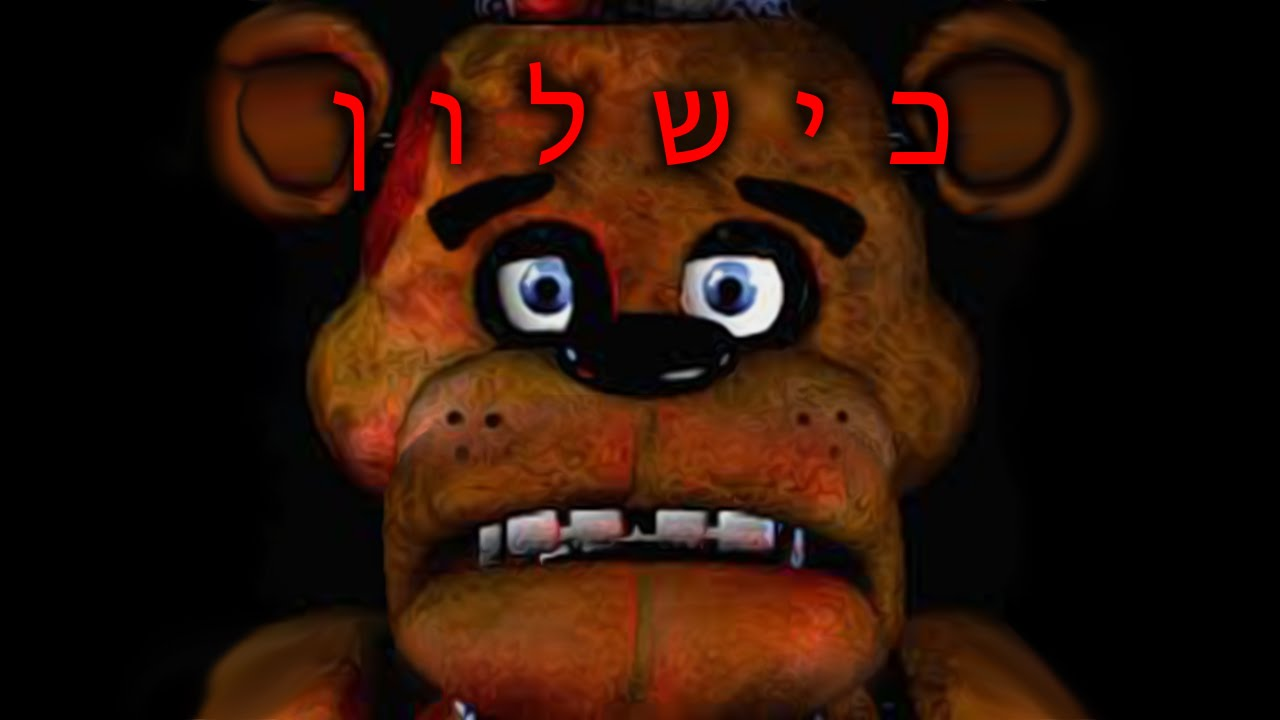 Five nights at freddy3 - 2 7