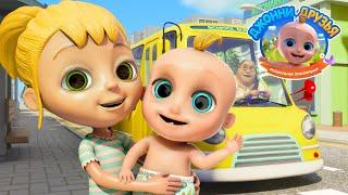 Колеса автобуса🚌Wheels On The Bus - Джони и друзья👶🏻 Детские песенки