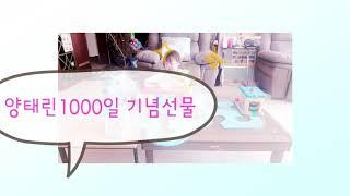 1000일 기념 인터뷰ㅡ태린이는 레인부츠가없다!!!??