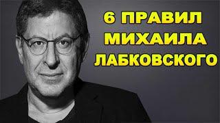 МИХАИЛ ЛАБКОВСКИЙ — ТЕ САМЫЕ 6 ПРАВИЛ