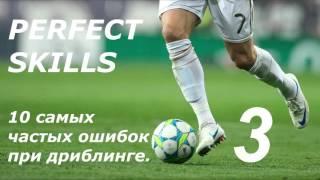 ТОП-10 ОШИБОК - ДРИБЛИНГ И ОБЫГРЫШ | Финты 1 в 1, как обыграть соперника, техника футбола