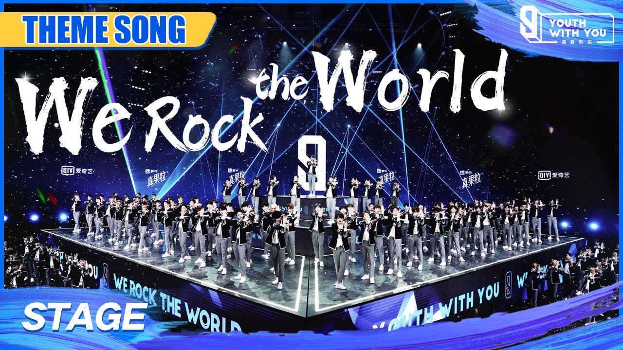 """Download Here Comes The Theme Song """"We Rock"""" Stage!   Youth With You S3   青春有你3"""