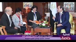 تغطية خاصة - السيسي يبحث مع وزير الخارجية الفرنسي تعزيز العلاقات الثنائية وقضايا الشرق الأوسط