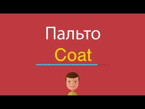 Пальто по-английски