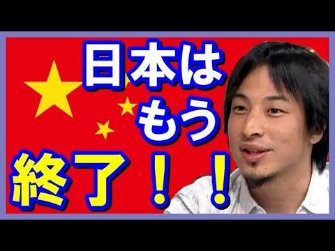 「日本 終わり 画像」の画像検索結果