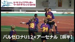 ワールドチャレンジ2018 決勝前半 FCバルセロナ×アーセナルFC