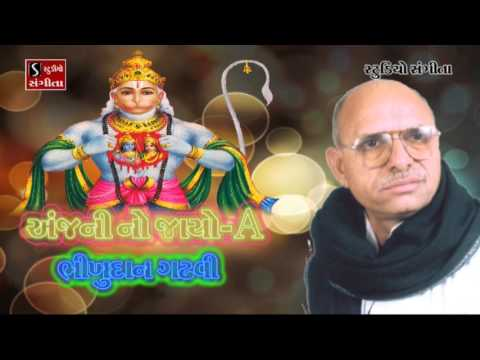 Anjani No Jayo Bhikhudan Gadhvi - Part - 1