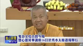 【唯心新聞51】  WXTV唯心電視台