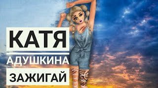 ~Зажигай~°Катя Адушкина°||Avakin life||•Music video•