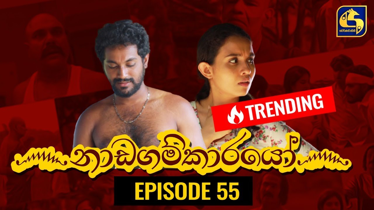 Download Nadagamkarayo Episode 55 ||''නාඩගම්කාරයෝ'' || 02nd April 2021