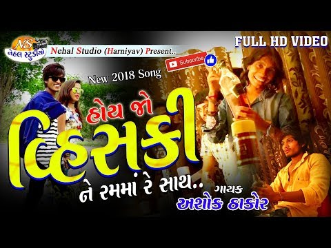Hoy JO Wisky... New Love Song ASHOK THAKOR Full HD Video song in 2018 [NEHAL STUDIO] thumbnail